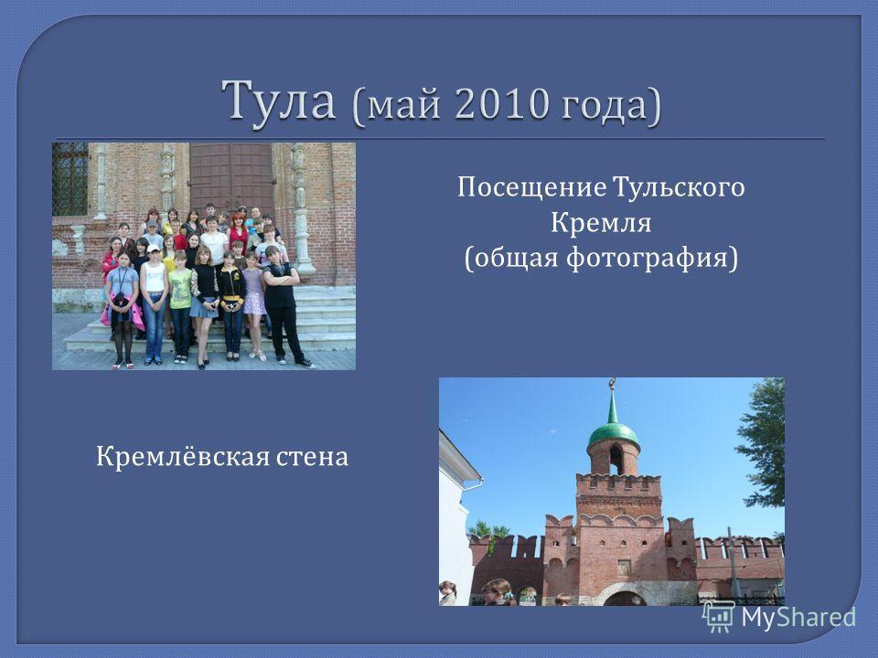 Посещение Тульского Кремля (общая фотография) Кремлёвская стена