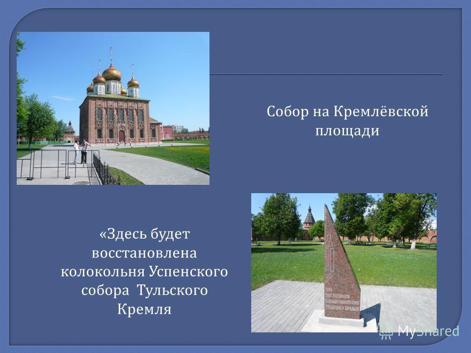Собор на Кремлёвской площади «Здесь будет восстановлена колокольня Успенского собора Тульского Кремля