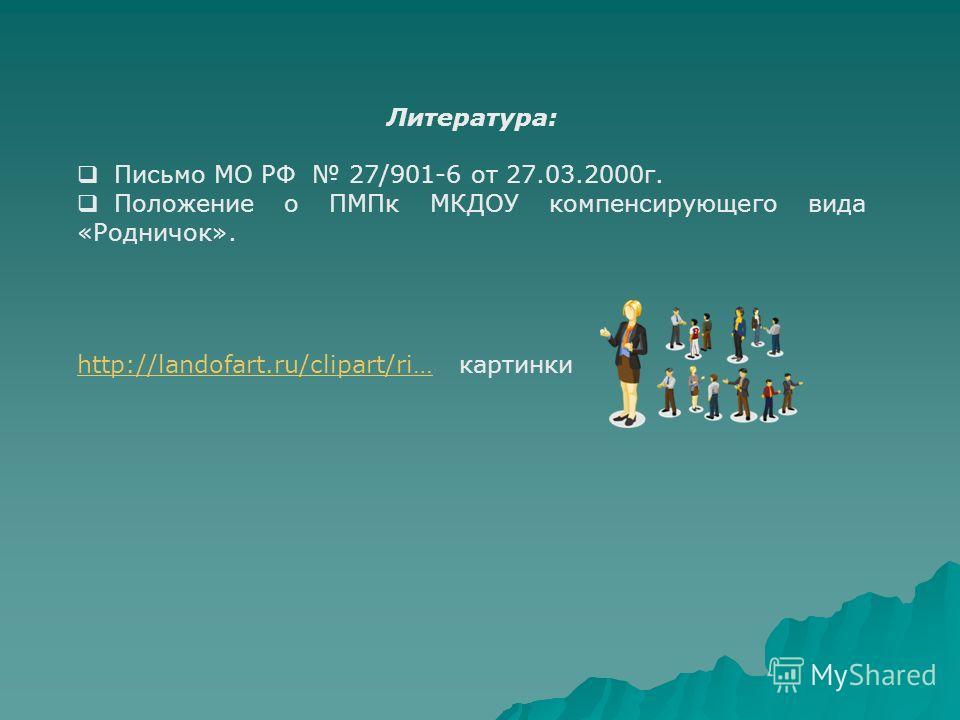 http://landofart.ru/clipart/ri…http://landofart.ru/clipart/ri… картинки Литература: Письмо МО РФ 27/901-6 от 27.03.2000 г. Положение о ПМПк МКДОУ компенсирующего вида «Родничок».