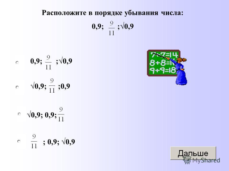 0,9; 0,9; ;0,9 ; 0,9; 0,9 0,9; ;0,9 Расположите в порядке убывания числа: 0,9; ;0,9