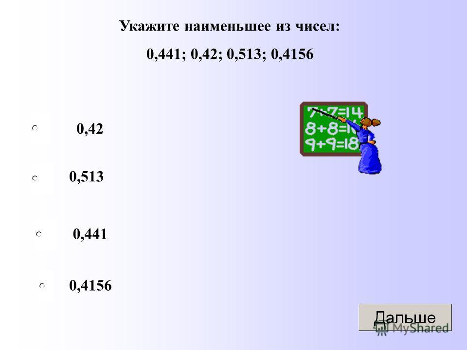 Укажите наименьшее из чисел: 0,441; 0,42; 0,513; 0,4156 0,42 0,513 0,441 0,4156