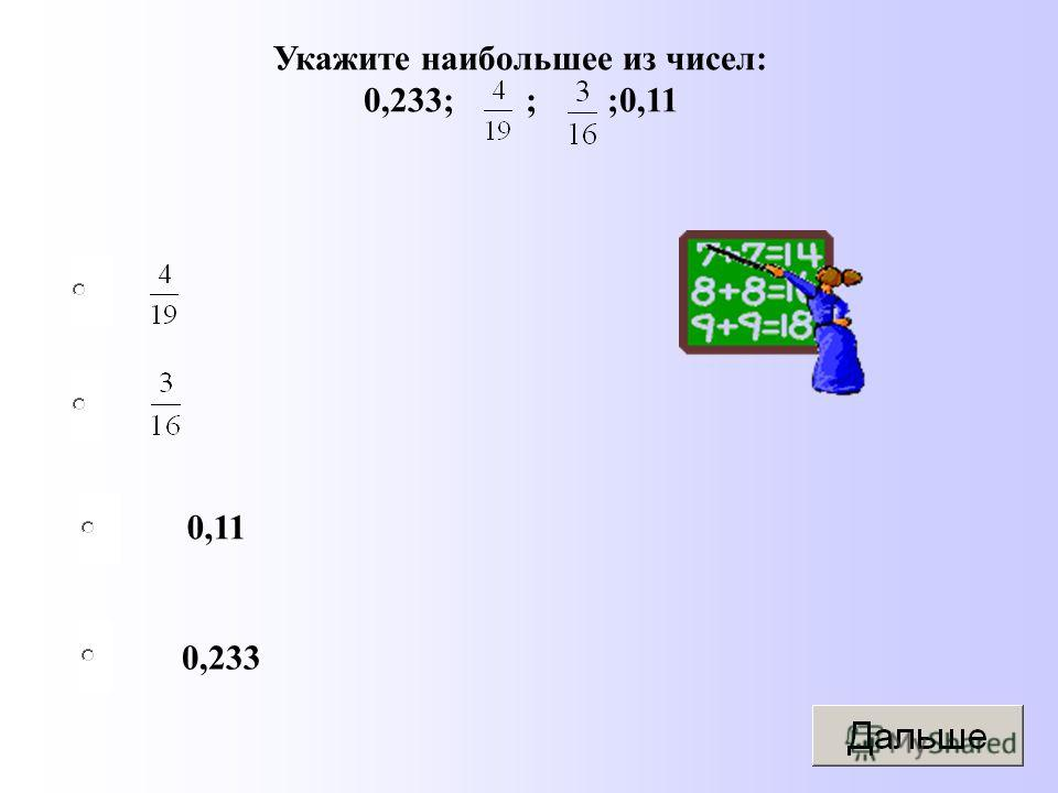 0,233 0,11 Укажите наибольшее из чисел: 0,233; ; ;0,11