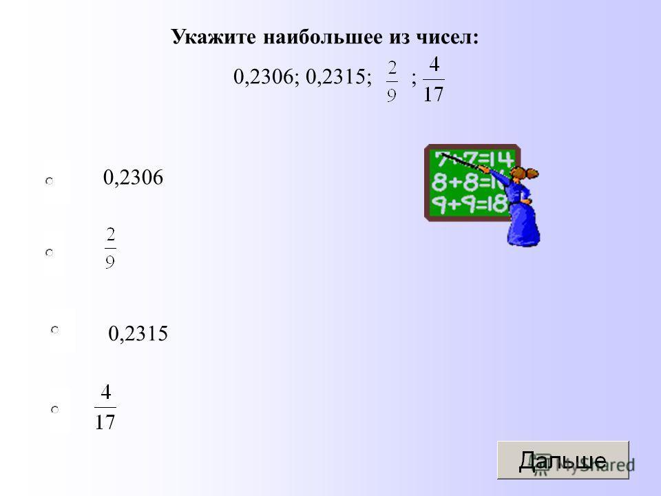 0,2315 Укажите наибольшее из чисел: 0,2306; 0,2315; ; 0,2306
