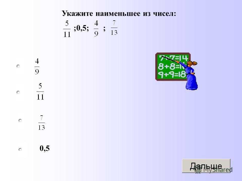 Укажите наименьшее из чисел: ;0,5; ; 0,5