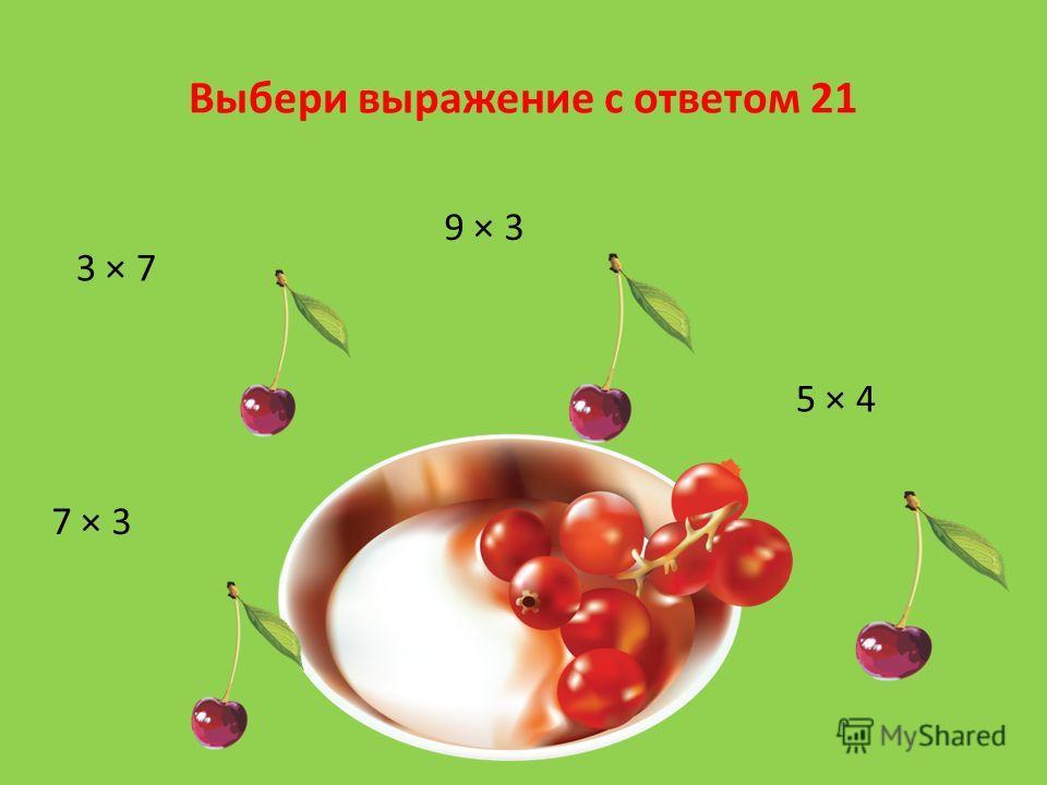 Выбери выражение с ответом 21 3 × 7 9 × 3 5 × 4 7 × 3