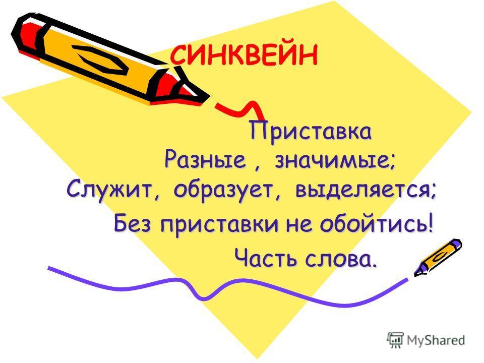 Приставка Разные, значимые; Служит, образует, выделяется; Приставка Разные, значимые; Служит, образует, выделяется; Без приставки не обойтись! Без приставки не обойтись! Часть слова. Часть слова. СИНКВЕЙН