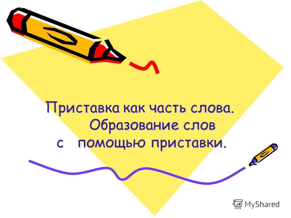 Приставка как часть слова. Образование слов с помощью приставки.