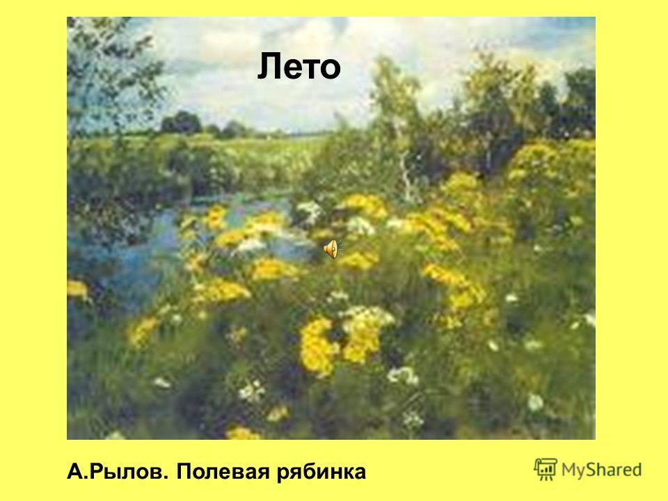 Лето А.Рылов. Полевая рябинка