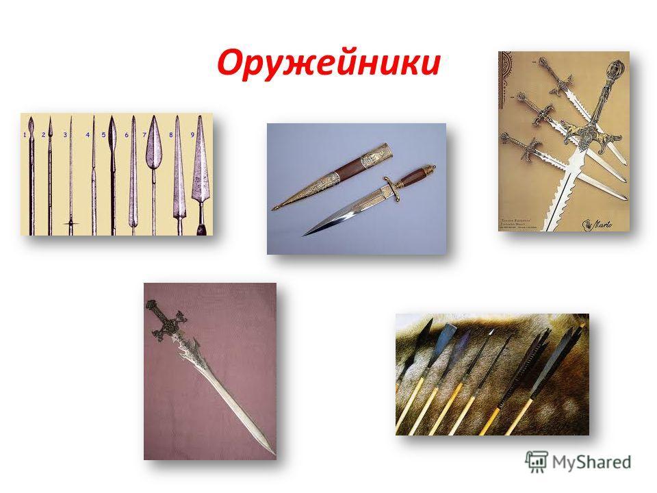 Оружейники