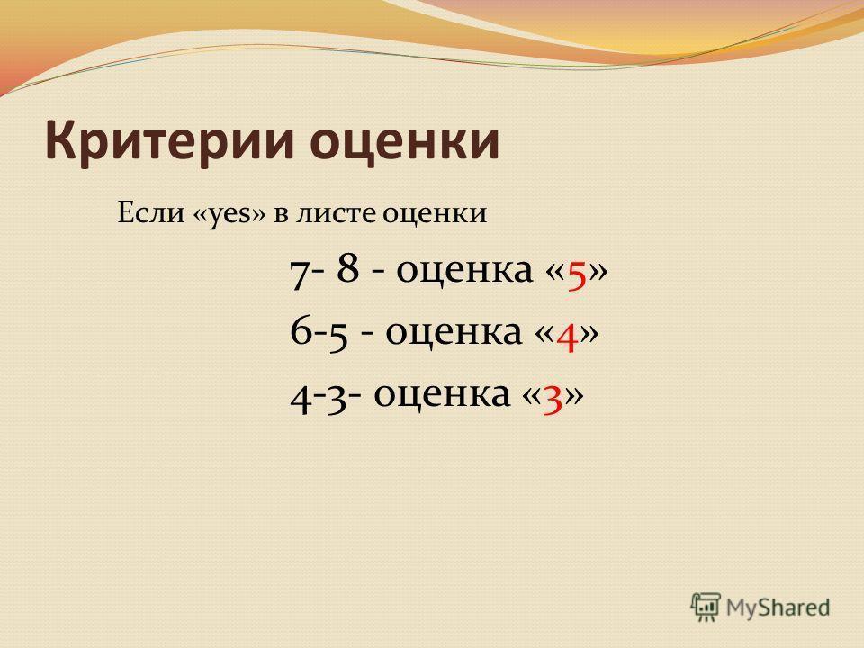Критерии оценки Если «yes» в листе оценки 7- 8 - оценка «5» 6-5 - оценка «4» 4-3- оценка «3»