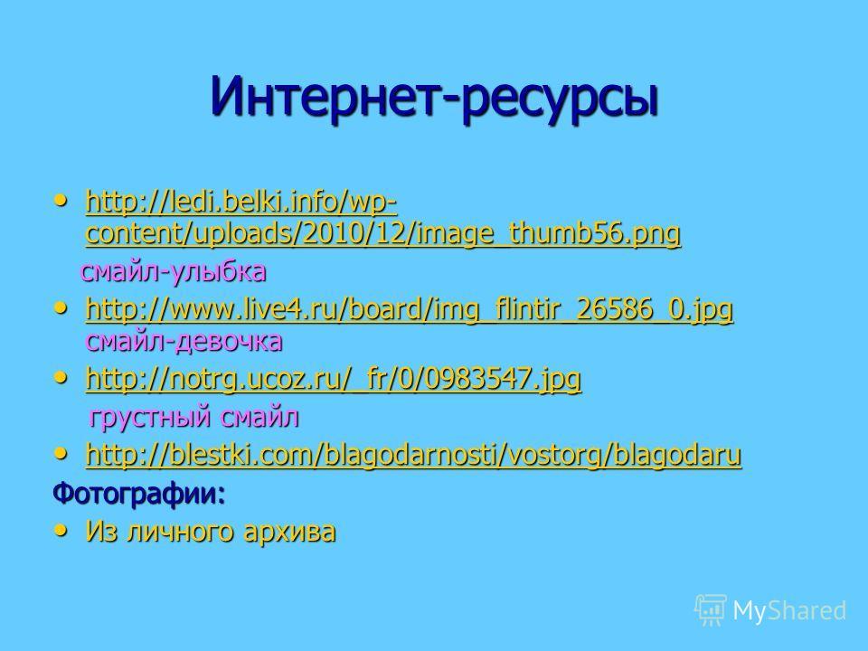 Интернет-ресурсы http://ledi.belki.info/wp- content/uploads/2010/12/image_thumb56. png http://ledi.belki.info/wp- content/uploads/2010/12/image_thumb56. png http://ledi.belki.info/wp- content/uploads/2010/12/image_thumb56. png http://ledi.belki.info/