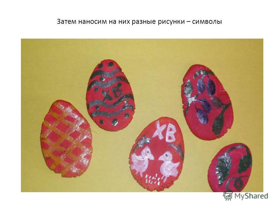 Затем наносим на них разные рисунки – символы