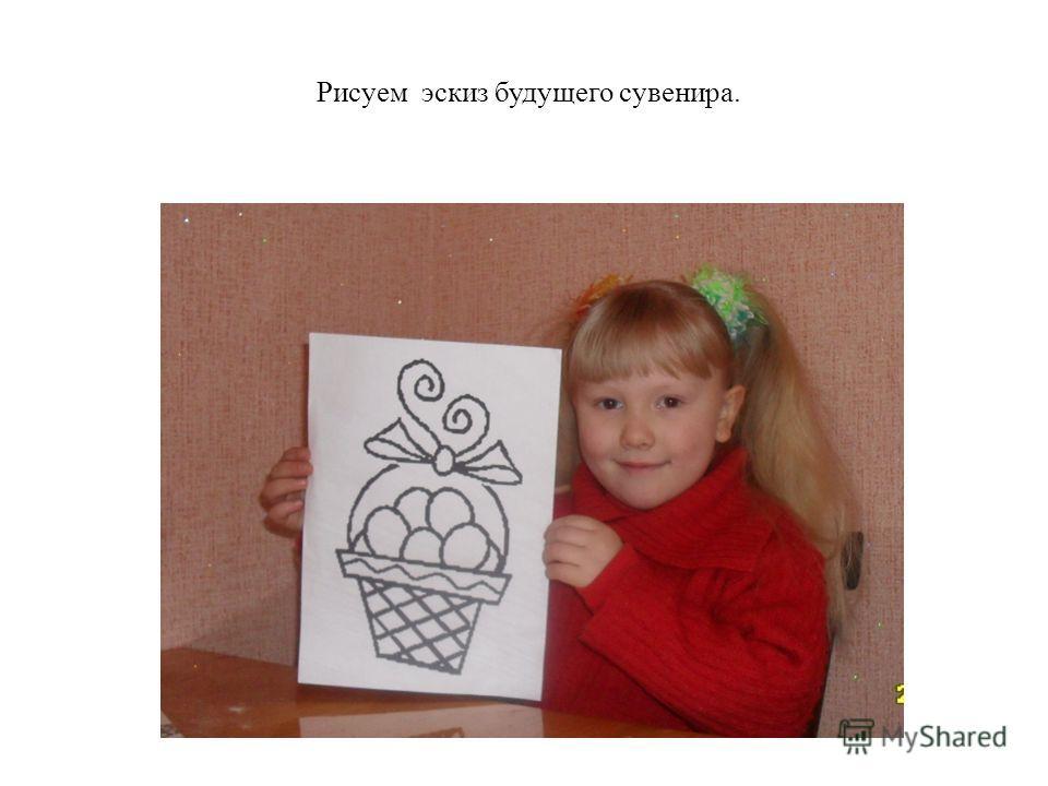 Рисуем эскиз будущего сувенира.