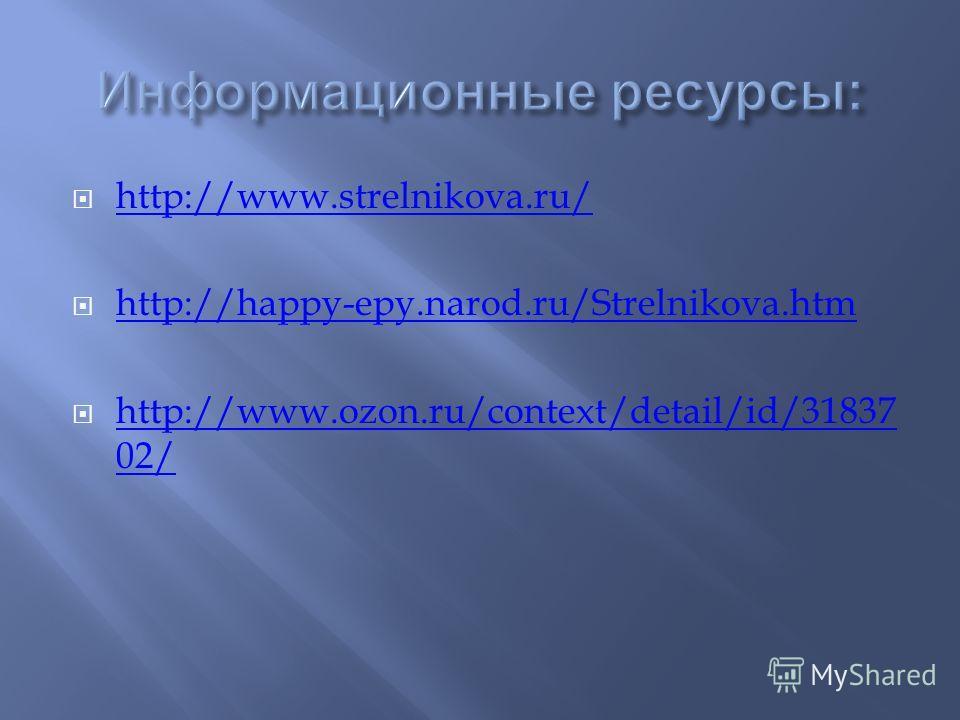 http://www.strelnikova.ru/ http://happy-epy.narod.ru/Strelnikova.htm http://www.ozon.ru/context/detail/id/31837 02/ http://www.ozon.ru/context/detail/id/31837 02/