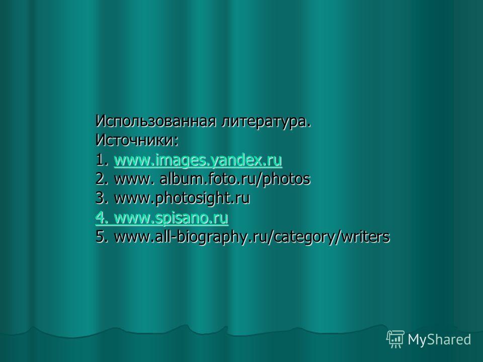 Использованная литература. Источники: 1. w w w w w wwww wwww.... iiii mmmm aaaa gggg eeee ssss.... yyyy aaaa nnnn dddd eeee xxxx.... rrrr uuuu2. www. album.foto.ru/photos 3. www.photosight.ru 4444.... w w w w wwww wwww.... ssss pppp iiii ssss aaaa nn