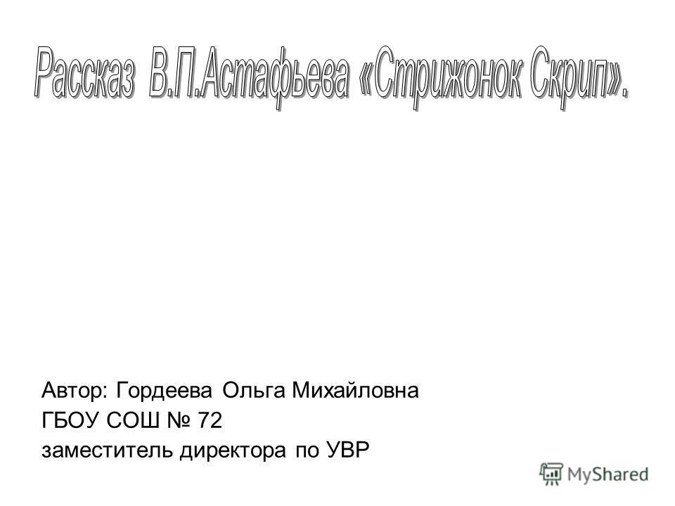 Автор: Гордеева Ольга Михайловна ГБОУ СОШ 72 заместитель директора по УВР