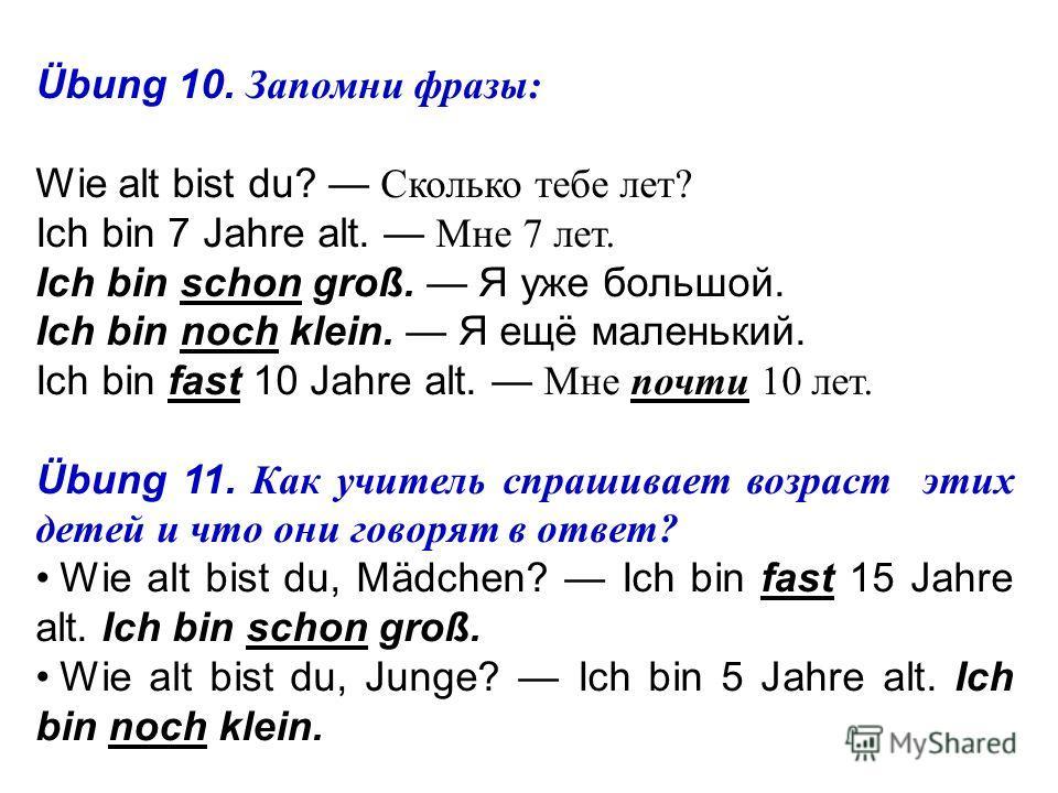 Übung 9. Кто быстрее покажет и назовёт цифры по порядку на немецком языке?
