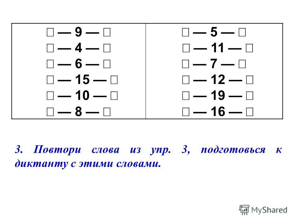 2. Назови по-немецки ближайших соседей каждой цифры.  2 (eins und drei) oder: 2 (links eins, rechts drei)  2 (der Nachbar links ist eins, der Nachbar rechts ist drei)