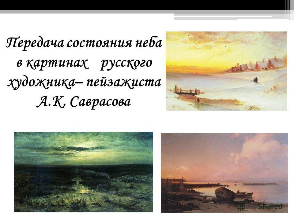 Передача состояния неба в картинах русского художника– пейзажиста А.К. Саврасова