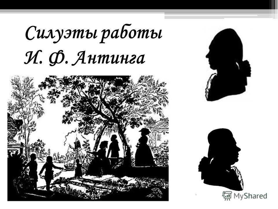 Силуэты работы И. Ф. Антинга