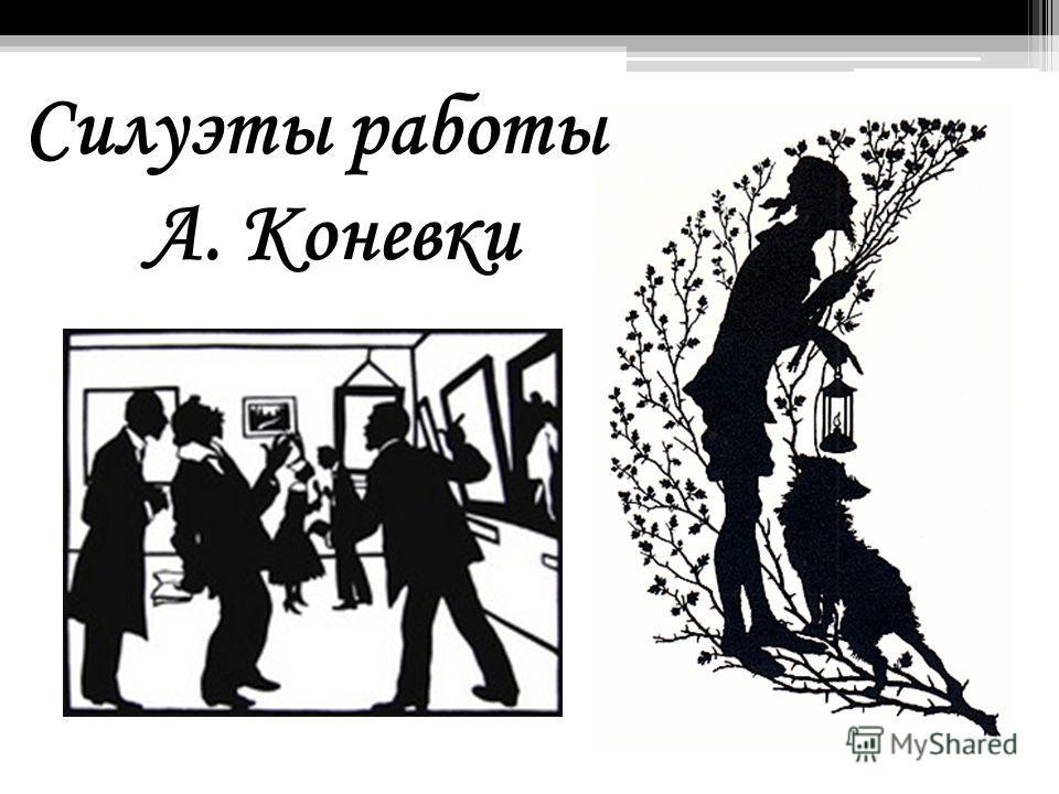 Силуэты работы А. Коневки
