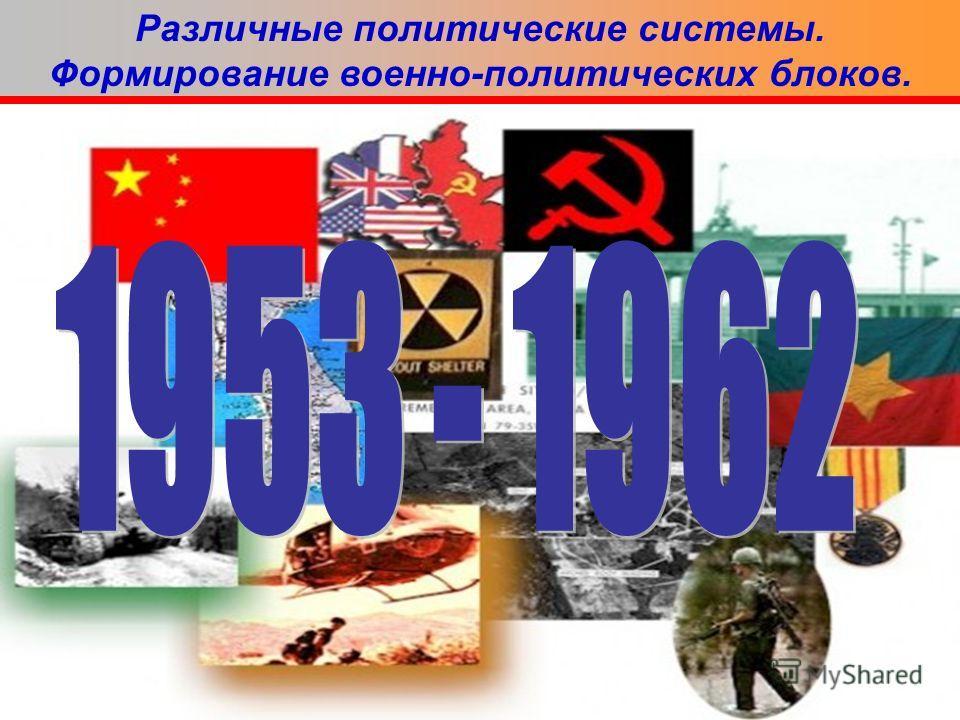 С наступлением нового года хрущёвской «оттепели» угроза мировой войны отступила особенно это было характерно для конца 1950-х гг., увенчавшегося визитом Хрущёва в США. Однако на эти же годы приходятся События 17 июня 1953 года в ГДР, события 1956 г.