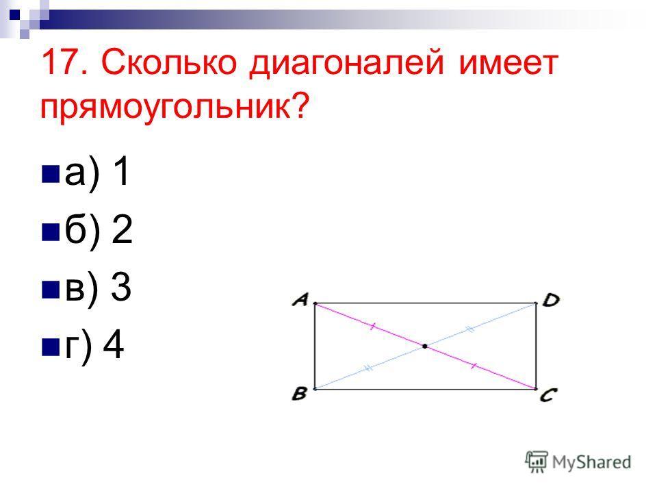 17. Сколько диагоналей имеет прямоугольник? а) 1 б) 2 в) 3 г) 4
