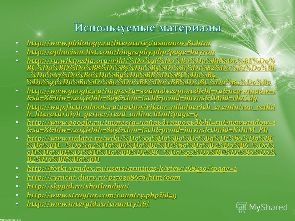 http://www.philology.ru/literature3/usmanov-81. htm http://www.philology.ru/literature3/usmanov-81. htm http://www.philology.ru/literature3/usmanov-81. htm http://aphorism-list.com/biography.php?page=bayron http://aphorism-list.com/biography.php?page