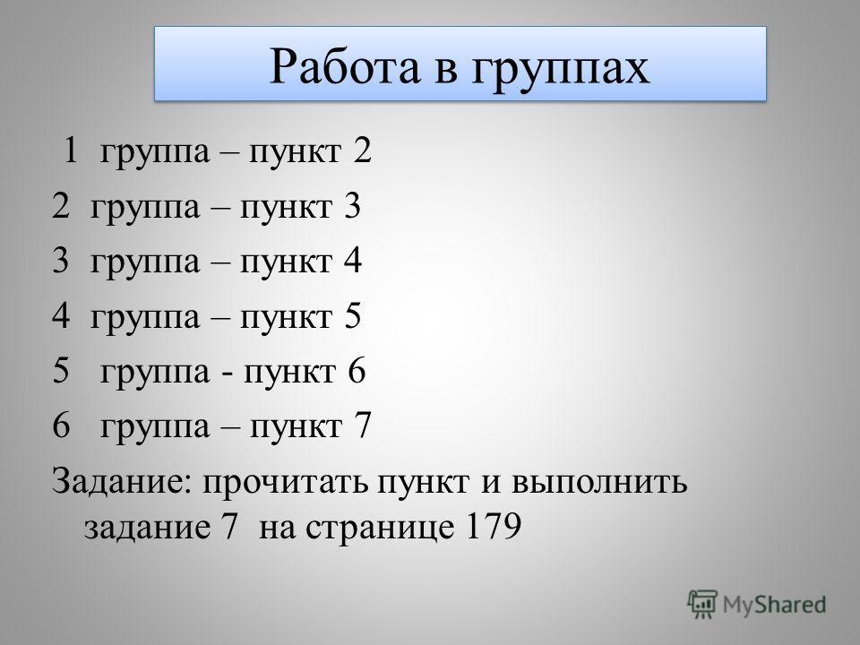 Работа в группах 1 группа – пункт 2 2 группа – пункт 3 3 группа – пункт 4 4 группа – пункт 5 5 группа - пункт 6 6 группа – пункт 7 Задание: прочитать пункт и выполнить задание 7 на странице 179