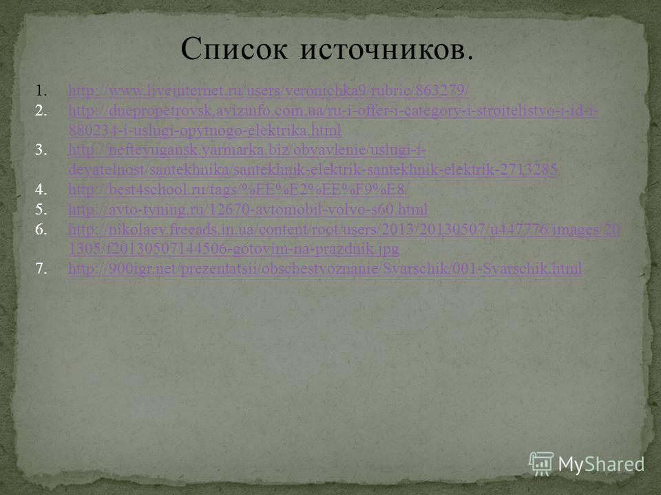 Список источников. 1.http://www.liveinternet.ru/users/veronichka9/rubric/863279/http://www.liveinternet.ru/users/veronichka9/rubric/863279/ 2.http://dnepropetrovsk.avizinfo.com.ua/ru-i-offer-i-category-i-stroitelistvo-i-id-i- 880234-i-uslugi-opytnogo