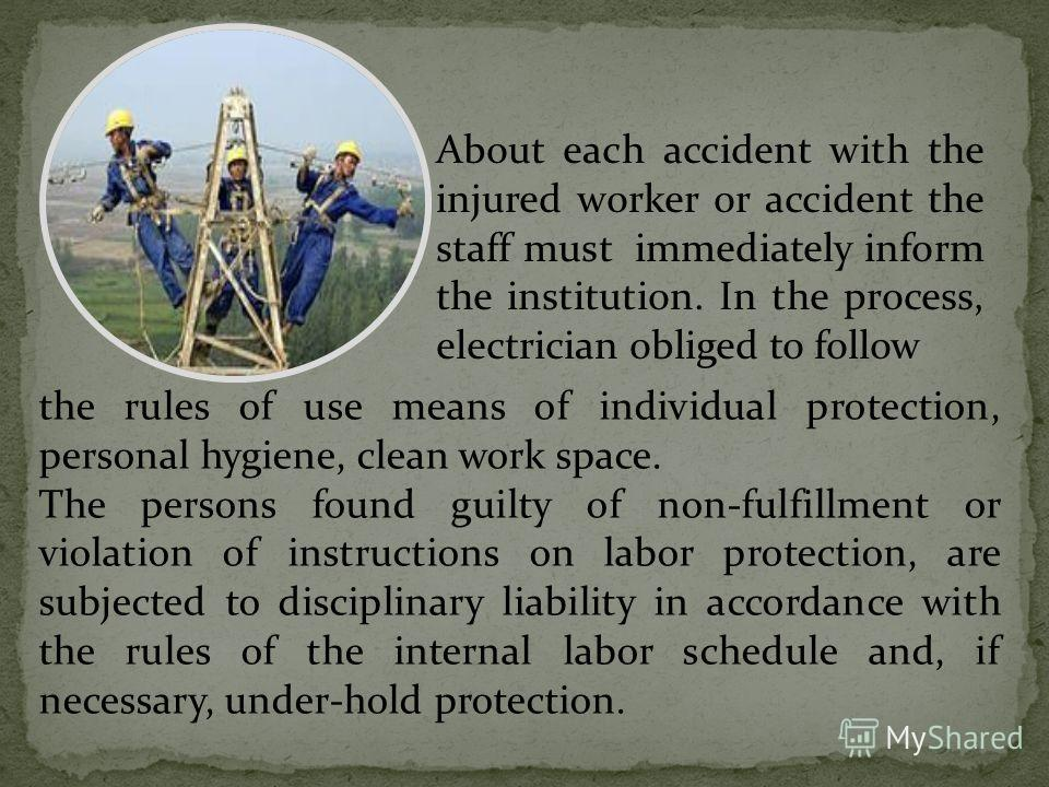 the rules of use means of individual protection, personal hygiene, clean work space. The persons found guilty of non-fulfillment or violation of instructions on labor protection, are subjected to disciplinary liability in accordance with the rules of