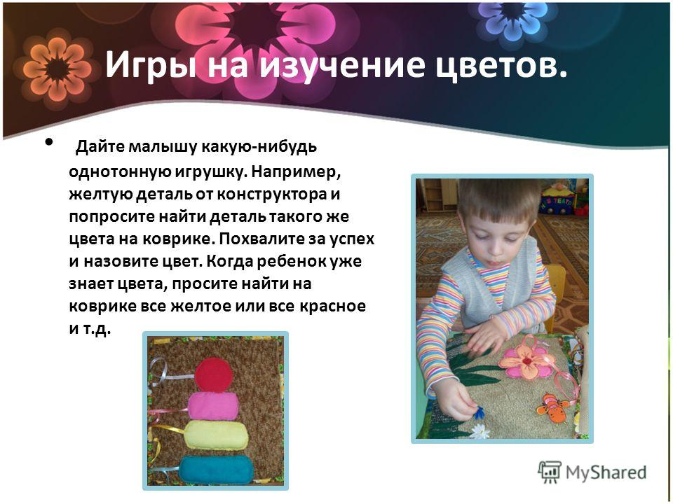 Игры на изучение цветов. Дайте малышу какую-нибудь однотонную игрушку. Например, желтую деталь от конструктора и попросите найти деталь такого же цвета на коврике. Похвалите за успех и назовите цвет. Когда ребенок уже знает цвета, просите найти на ко
