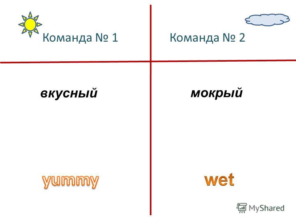 вкусныймокрый Команда 1Команда 2