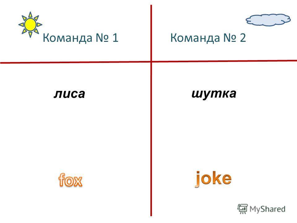 лисашутка Команда 1Команда 2
