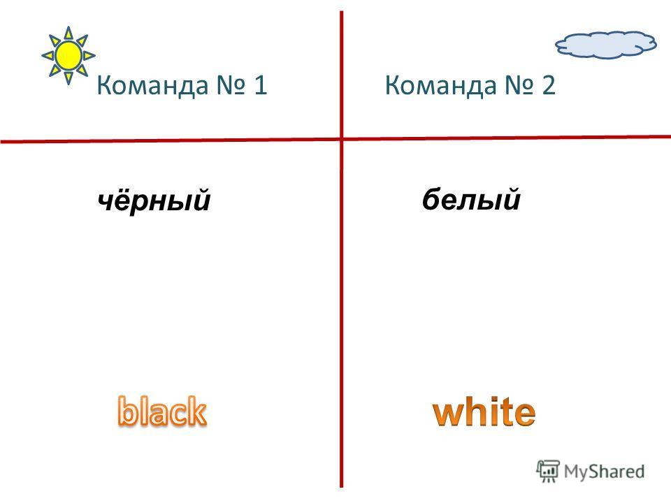 чёрный белый Команда 1Команда 2