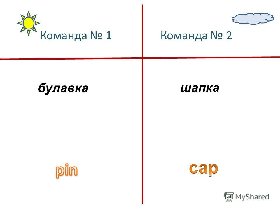 булавкашапка Команда 1Команда 2
