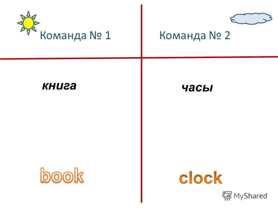 книга часы Команда 1Команда 2