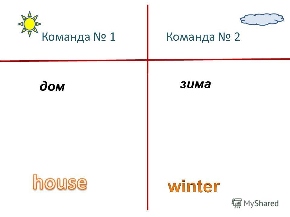 дом зима Команда 1Команда 2