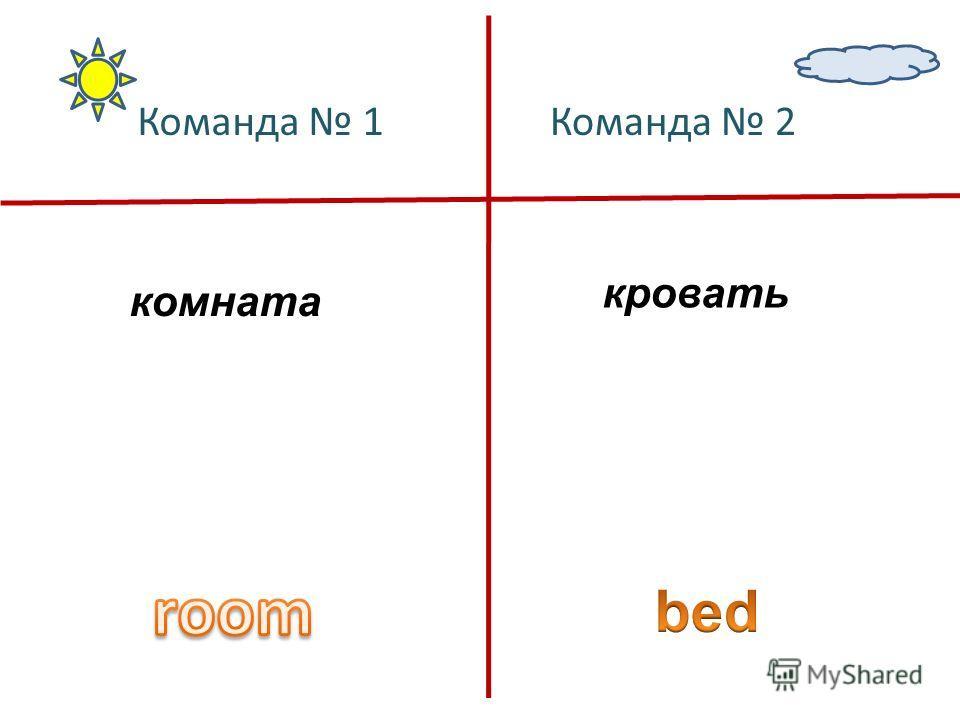 комната кровать Команда 1Команда 2