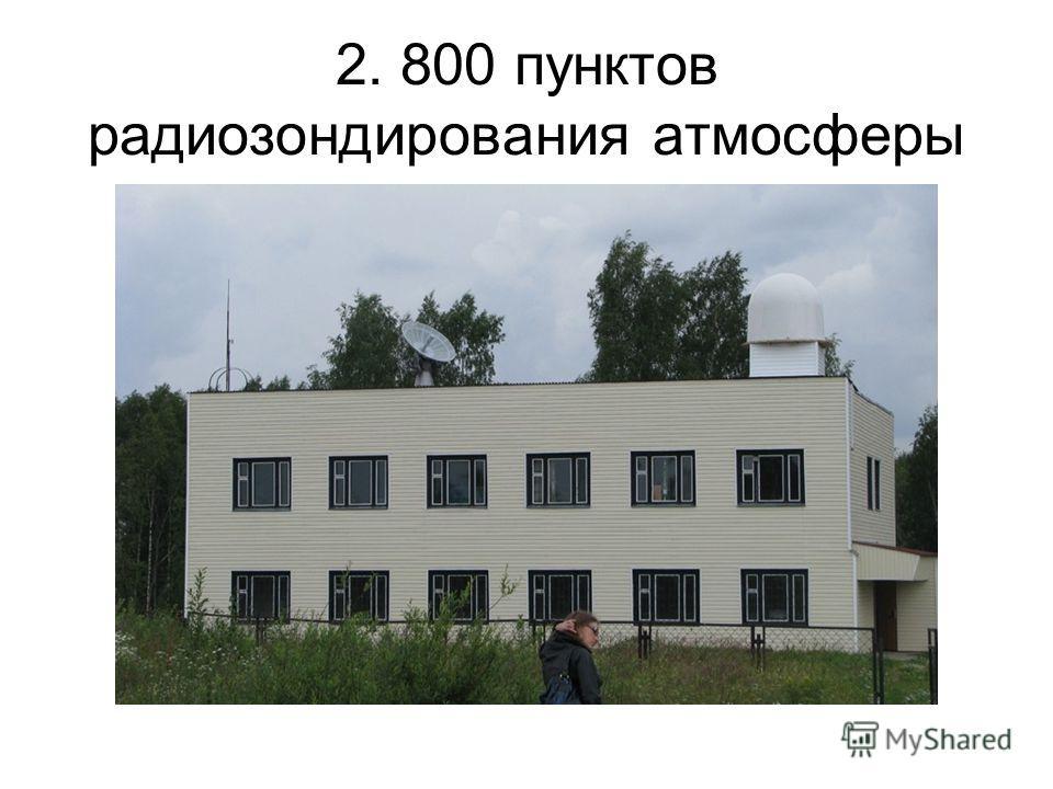 2. 800 пунктов радиозондирования атмосферы
