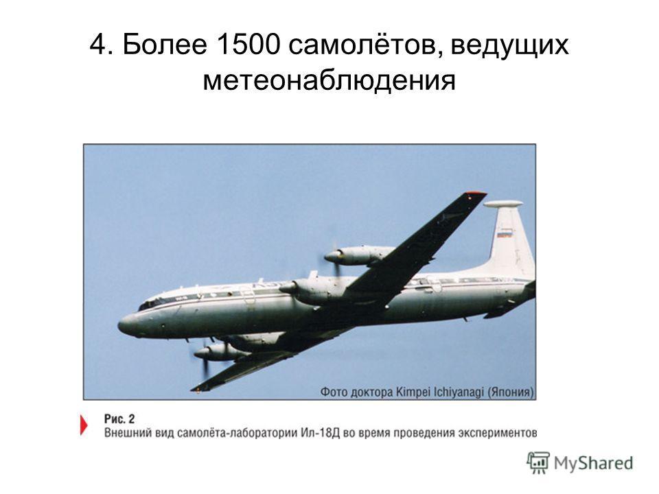 4. Более 1500 самолётов, ведущих метеонаблюдения