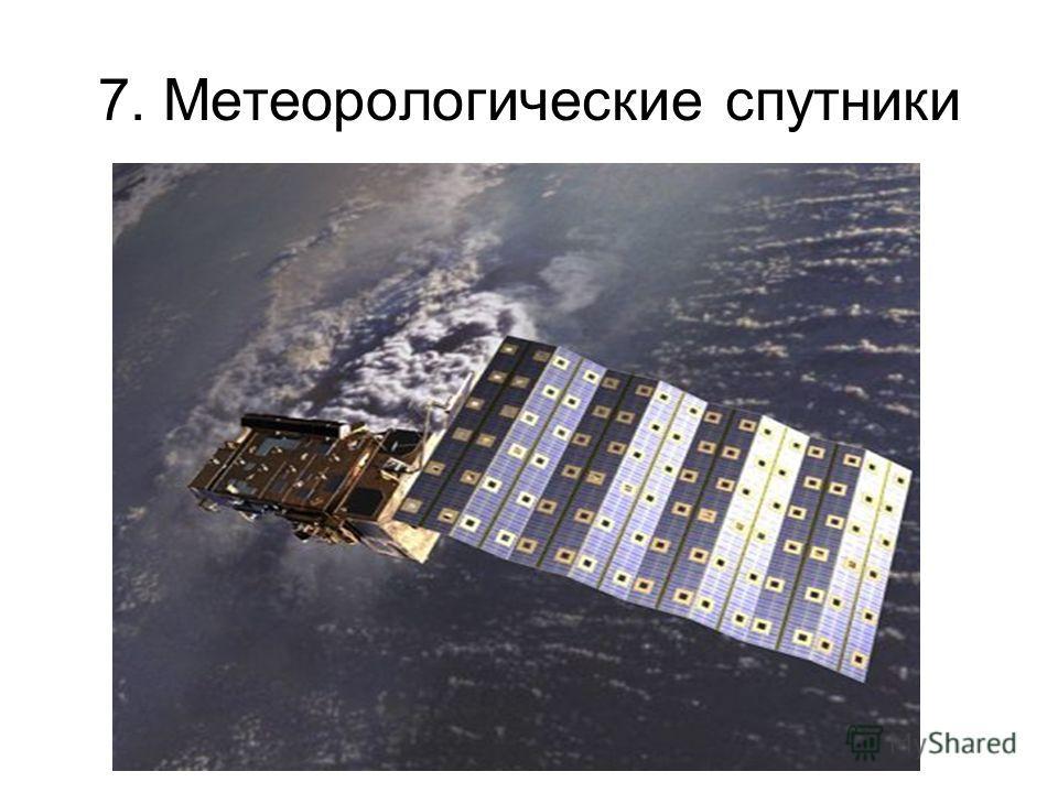 7. Метеорологические спутники