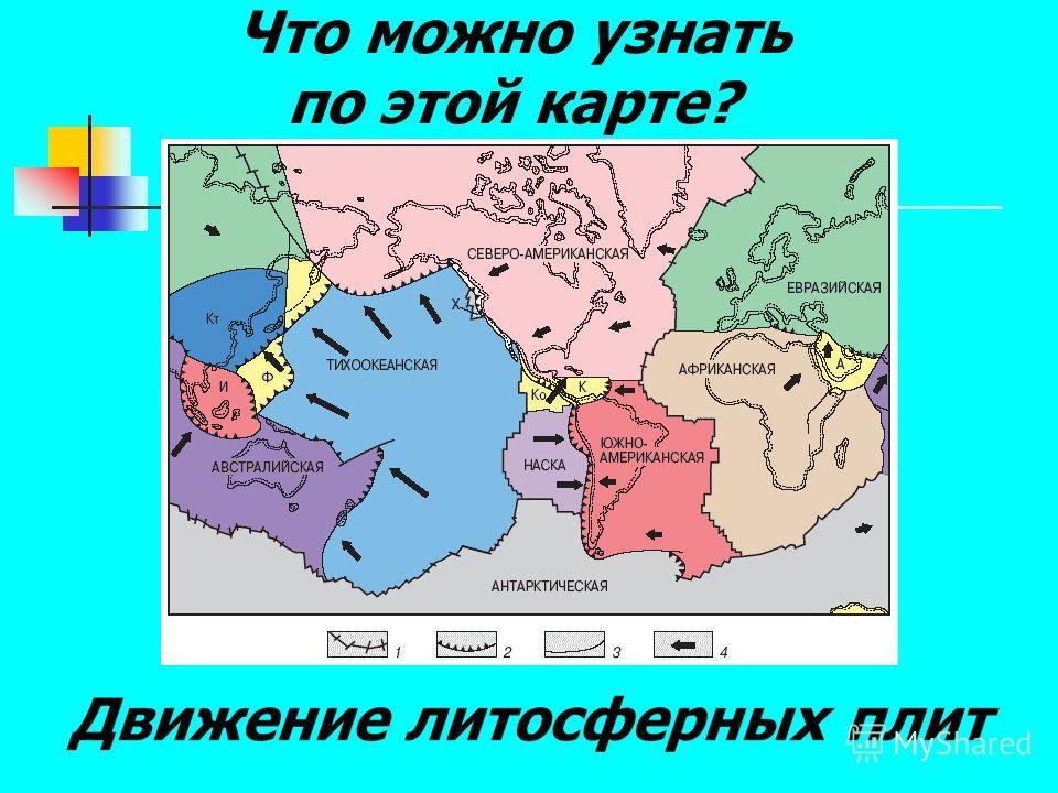 Что можно узнать по этой карте?
