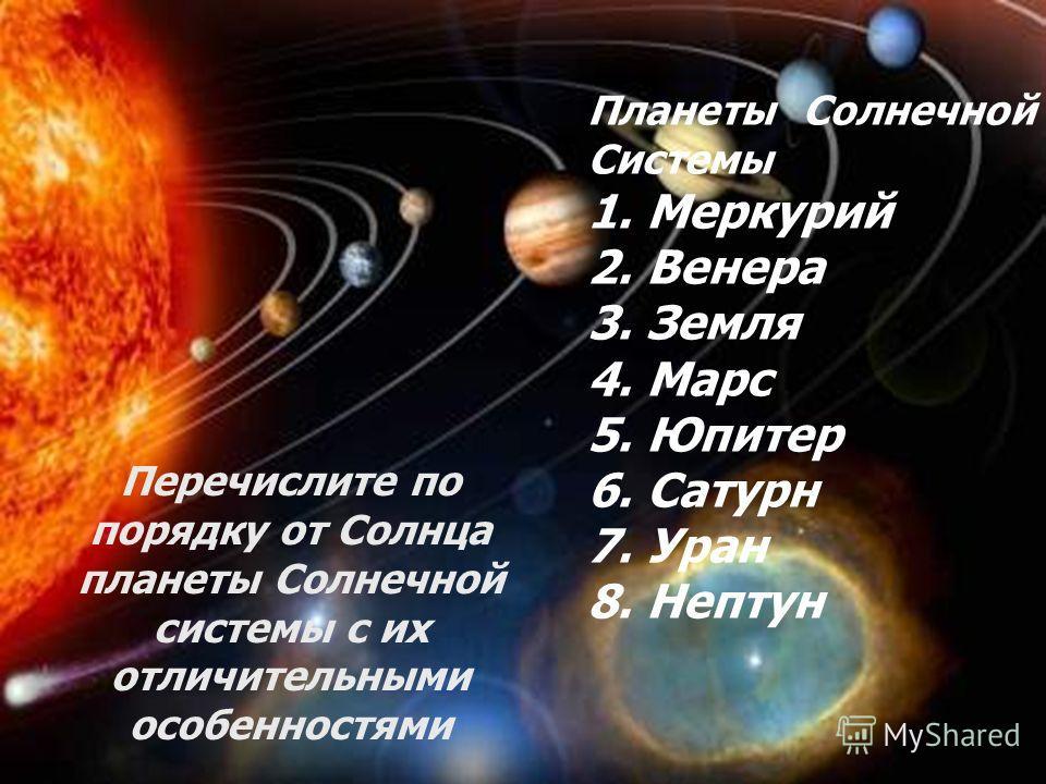 Перечислите по порядку от Солнца планеты Солнечной системы с их отличительными особенностями Планеты Солнечной Системы 1. Меркурий 2. Венера 3. Земля 4. Марс 5. Юпитер 6. Сатурн 7. Уран 8.Нептун