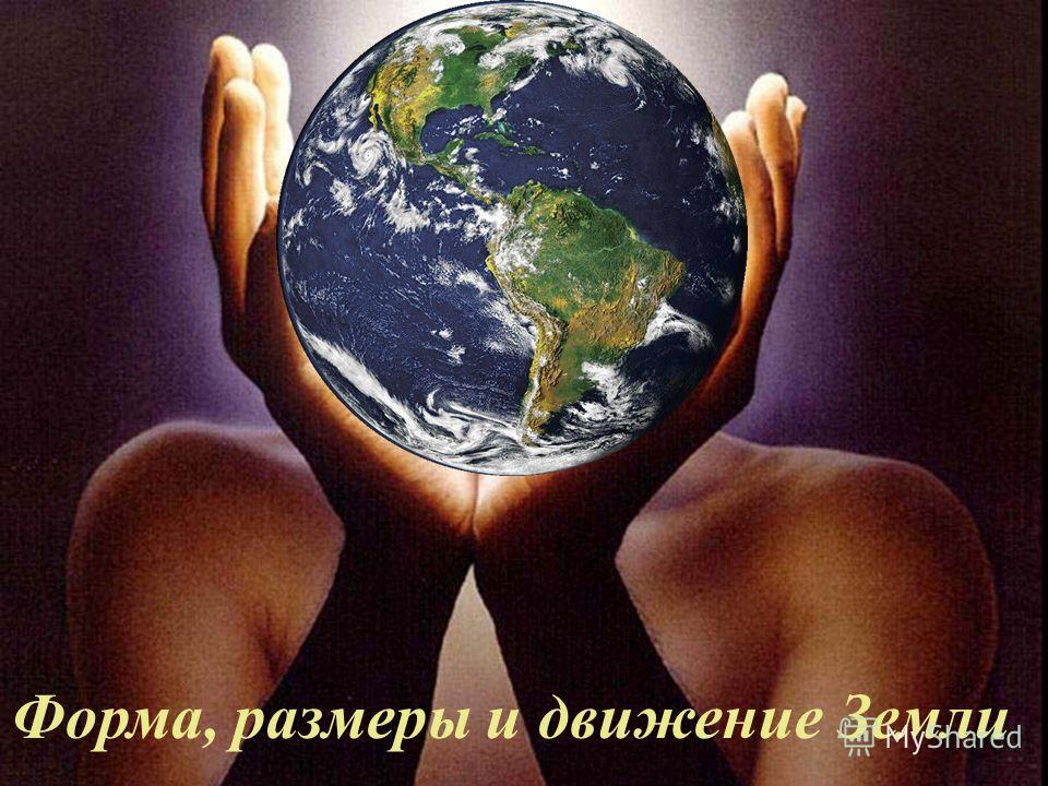 Форма, размеры и движение Земли