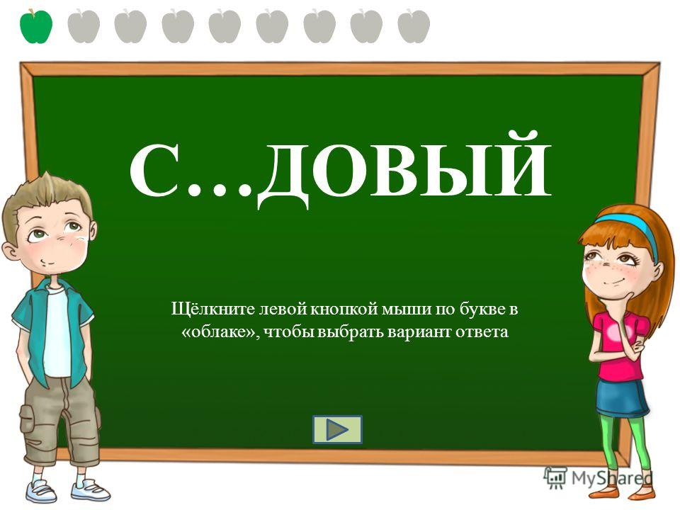 ПРАВИЛА Используйте левую кнопку мыши, чтобы выбрать правильный ответ. В любой момент вы можете выйти из викторины – для этого нажмите клавишу ESC. За каждый правильный ответ вы получите зелёное яблоко, за неправильный – красное. На последнем слайде