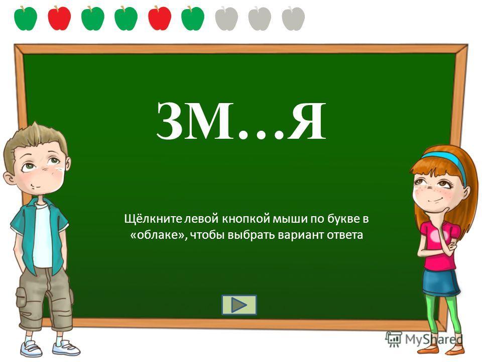 З…РНО Е И Щёлкните левой кнопкой мыши по букве в «облаке», чтобы выбрать вариант ответа