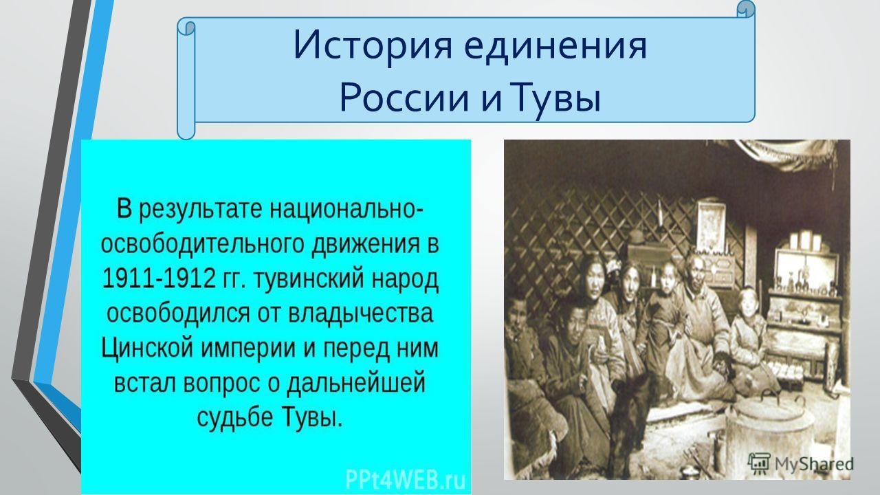 История единения России и Тувы