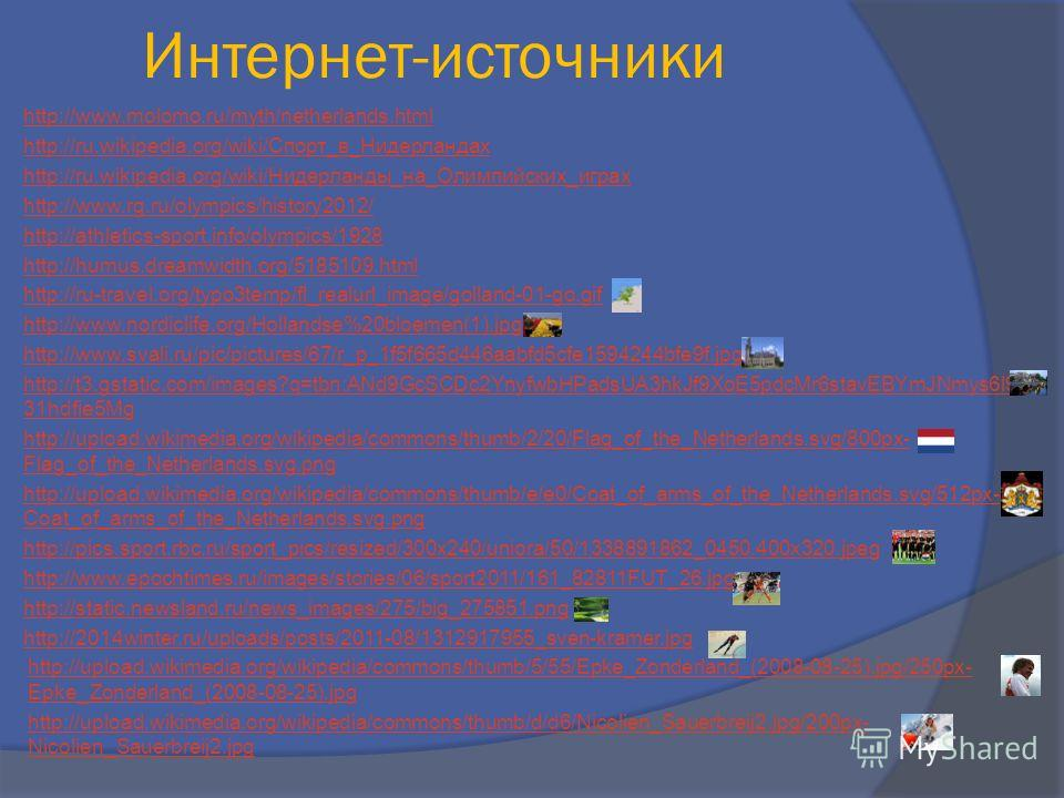 http://www.molomo.ru/myth/netherlands.html http://ru.wikipedia.org/wiki/Спорт_в_Нидерландах http://ru.wikipedia.org/wiki/Нидерланды_на_Олимпийских_играх http://www.rg.ru/olympics/history2012/ http://athletics-sport.info/olympics/1928 http://humus.dre