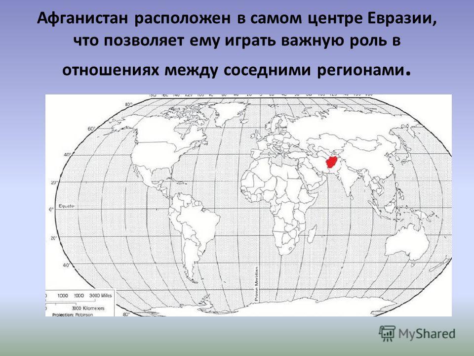 Афганистан расположен в самом центре Евразии, что позволяет ему играть важную роль в отношениях между соседними регионами.